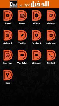 Al Dakhil Decorator EST poster