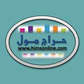 حراج مول icon