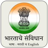 Constitution of India- Marathi icon