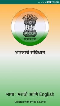 Constitution of India- Marathi poster