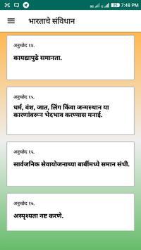 Constitution of India- Marathi apk screenshot