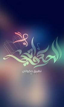 الحكواتي poster