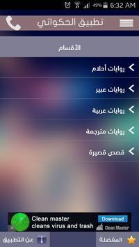 الحكواتي apk screenshot