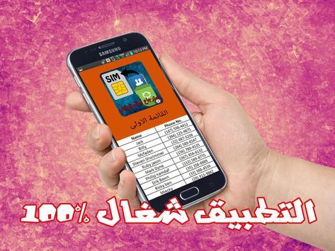 استرجاع ارقام الهاتف prank apk screenshot