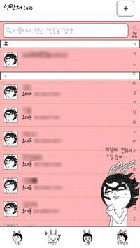 """""""시니컬토끼"""" 고연락처 테마 apk screenshot"""