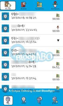 """""""혈관고 완소 A형""""고연락처테마 apk screenshot"""