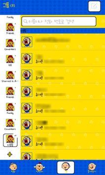 """호조의 """"나른한 나날"""" 고연락처 테마 apk screenshot"""