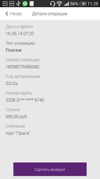 C24.Мобильный эквайринг apk screenshot
