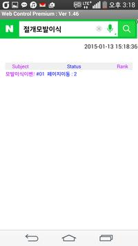 아이엠넷 apk screenshot