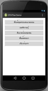 EPAThai Demo apk screenshot