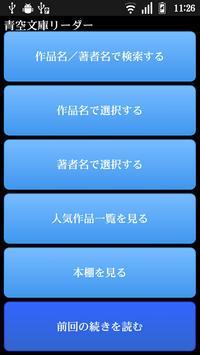 青空文庫リーダー poster