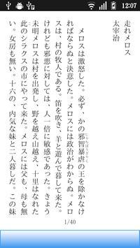 青空文庫リーダー apk screenshot