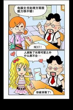四格漫画 apk screenshot