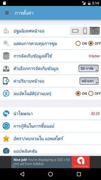มังงะออนไลน์ apk screenshot
