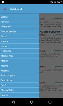 عرب مانجا apk screenshot