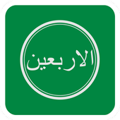 Hadits Arbain icon