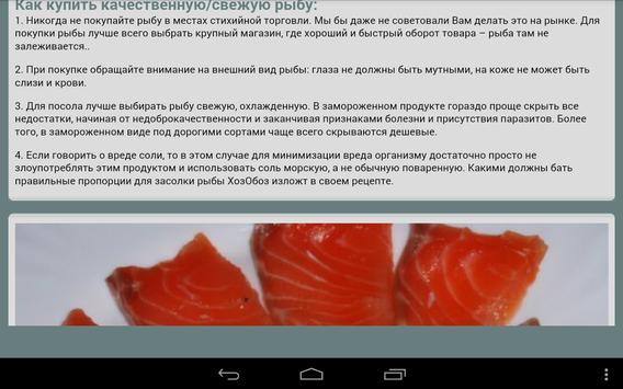 Суши Love apk screenshot
