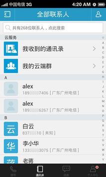 天翼电话本 apk screenshot
