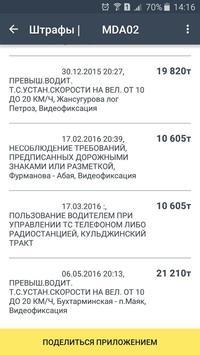 Проверить Штрафы ГАИ Казахстан apk screenshot