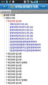 동대문구의회 apk screenshot