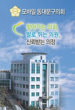 동대문구의회 poster