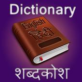 ENGLISH - HINDI DICTIONARY++ icon