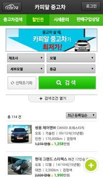 카피알 중고차 직거래 매매사이트 수입중고차 자동차 apk screenshot