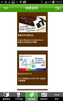 CP Bookstore apk screenshot