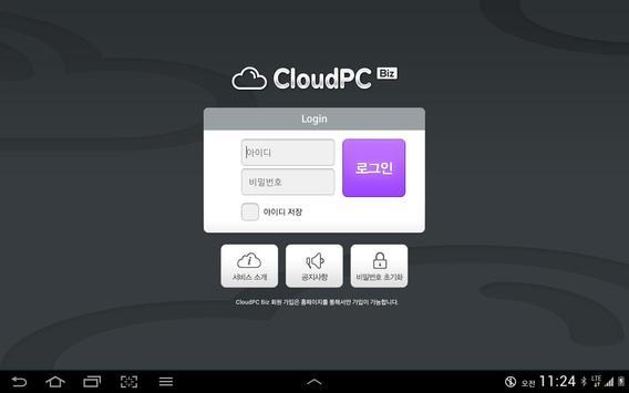 CloudPC Biz apk screenshot