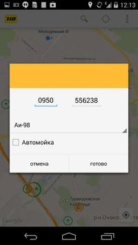 Карта НТПК apk screenshot