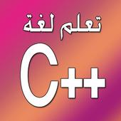 تعلم لغة C++ icon