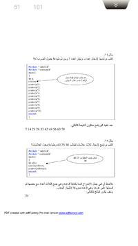 تعلم لغة C++ apk screenshot