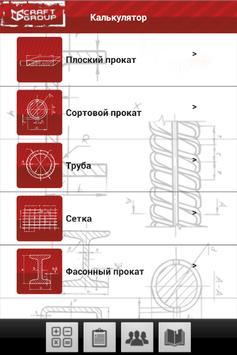 MetallCalc apk screenshot