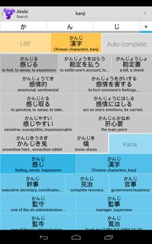 Akebi Japanese Dictionary apk screenshot