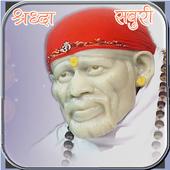 Shri Sai Mahima icon