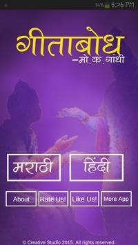 Geeta Bodh apk screenshot