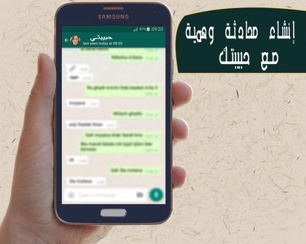 محادثة واتس وهمية - Prank apk screenshot