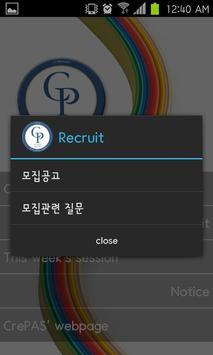 CrePAS - 대학생 연합 발표동아리 apk screenshot