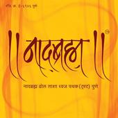 Nadbrahma Messenger icon