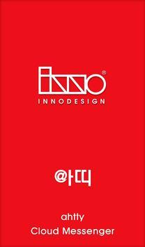 이노디자인 아띠 poster
