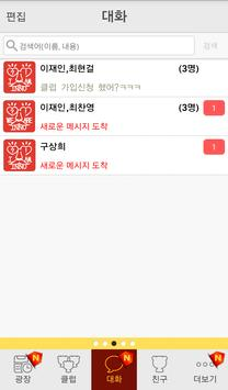 이노디자인 아띠 apk screenshot