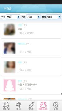 썸남썸녀 채팅, 톡, 소개팅, 데이트 apk screenshot