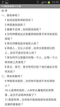 118福音疑难问与答 (试阅版)(简) apk screenshot