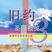 旧约圣经概览 3 (试阅版) icon