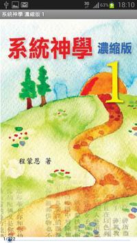 系統神學 濃縮版 1 (試閱版) poster