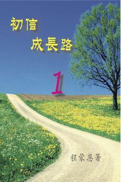 初信成長路-1(試閱版) poster