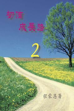 初信成長路-2(試閱版) poster