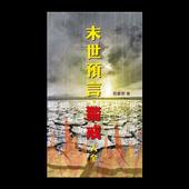 末世預言、警戒大全 (試閱版) icon