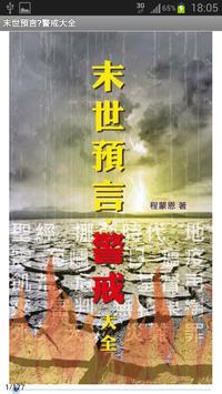 末世預言、警戒大全 (試閱版) poster