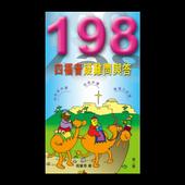 198 四福音疑難問與答 (試閱版) icon